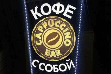 каппучино бар 1