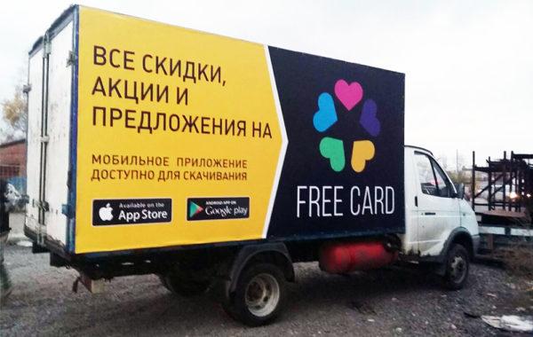 Брендирование грузовых авто и автобусов