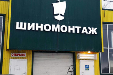шиномонтаж буквы шексна