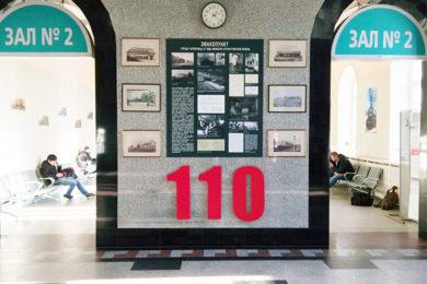 110 цифра