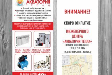 Акватория_тепла_листовка_макет