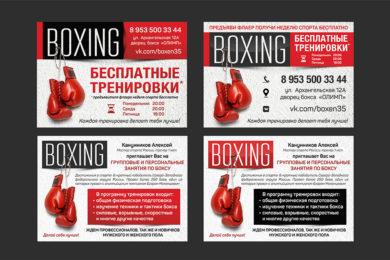 Алексей КанунниковБокс_листовка_бокс