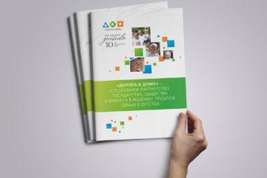 Дизайн макета буклета проекта Дорога к дому