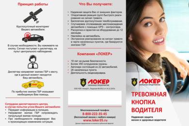 Дизайн буклета охранного предприятия Локер