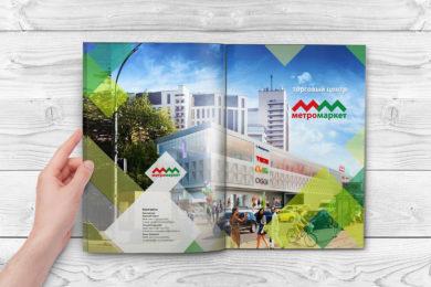 Дизайн брошюры ТЦ Метромаркет