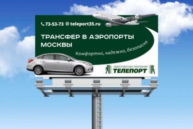 Телепорт_билборд6х3