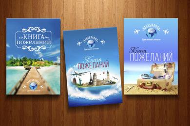 Дизайн книги пожеланий туристического агентства Касабланка