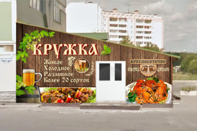 Дизайн баннера пивного ресторана Кружка