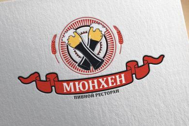Дизайн логотипа пивного ресторана Мюнхен