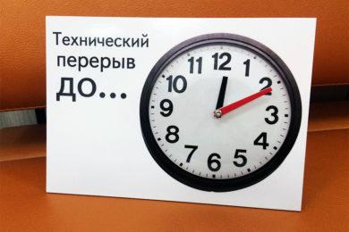 табличка с часами