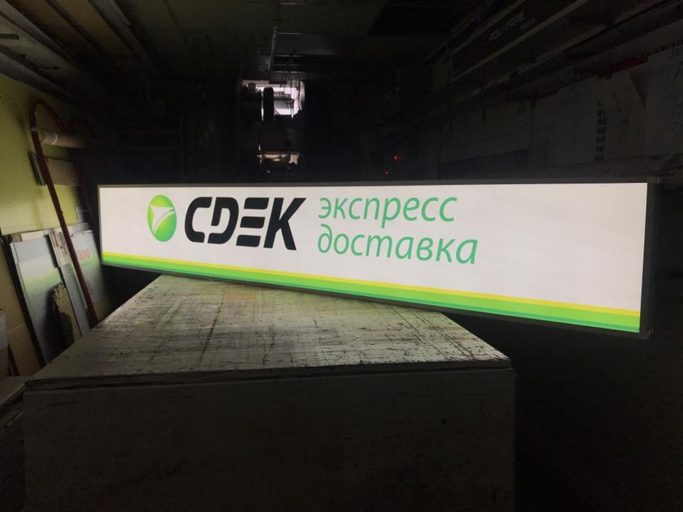 Световой короб CDEK