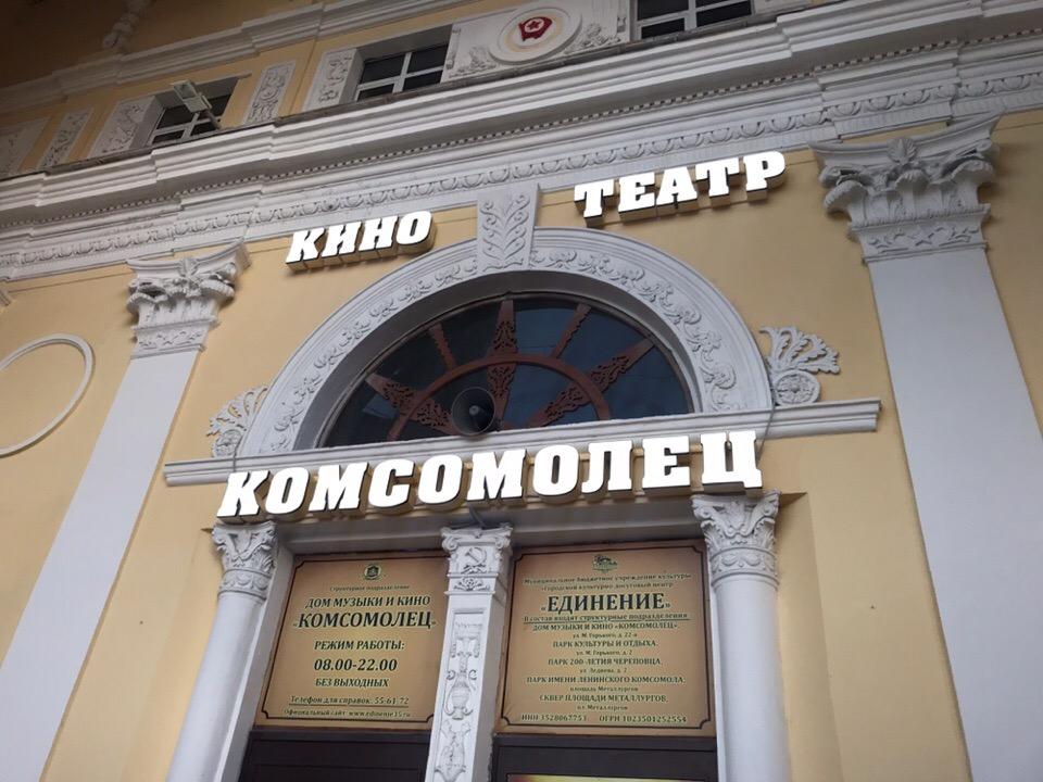 Световые буквы Комсомолец